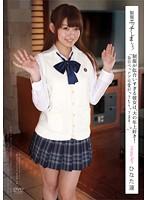 (apaa00251)[APAA-251] 制服エッチしましょっ! 制服が似合いすぎる彼女は、大の年上好き! 「毎日ベッドで可愛がってもらってます…。」 ひなた蓮 ダウンロード