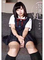 「放課後美少女H 浅倉あすか」のパッケージ画像