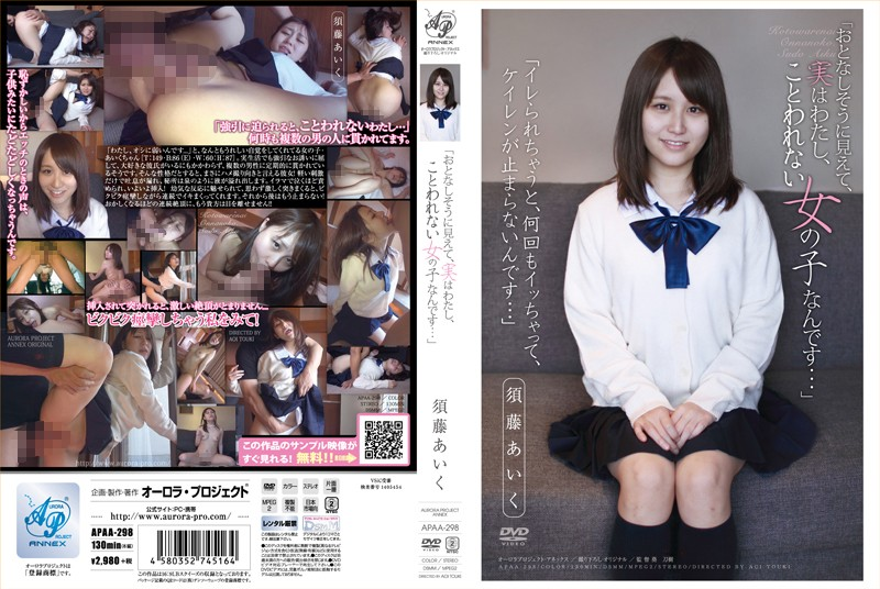 【rori douga】ロリの女子校生、須藤あいく出演の拘束無料美少女動画像。「おとなしそうに見えて、実はわたし、ことわれない女の子なんです…」 須藤あいく