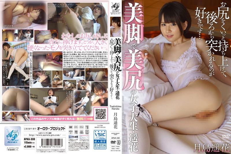 [APAA-330] 美脚で美尻の女子大生・遥花 お尻をくいっと持ち上げて、後ろから突かれるのが好きです…。 月島遥花