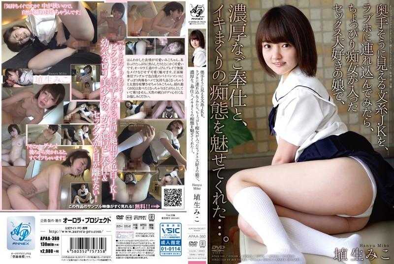 柚川絵美里 (ゆずかわえみり / Yuzukawa Emiri) みん乳