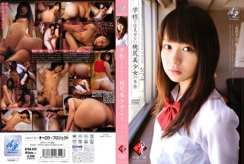 (apad00024)[APAD-024] 学校では見せない桃尻美少女の本性 なつみ ダウンロード