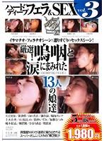 ハードディープフェラ&SEX vol.3 厳選!嗚咽と涙にまみれた13人の娘達 ダウンロード