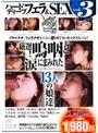 ハードディープフェラ&SEX vol.3 厳選!嗚咽と涙にまみれた13人の娘達