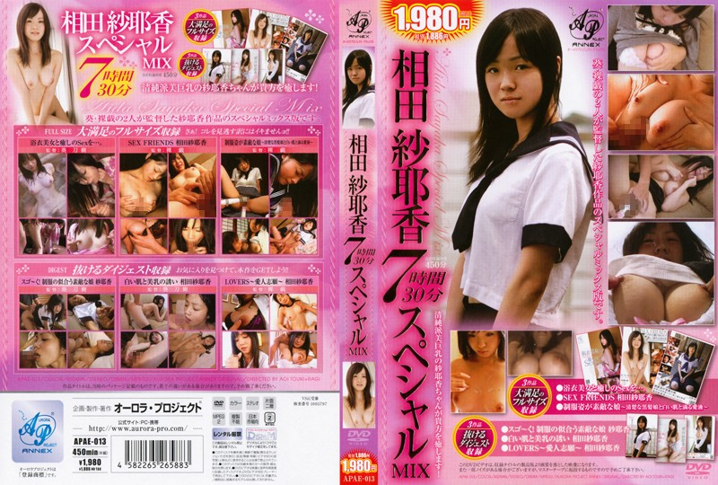 浴衣の相田紗耶香出演の顔射無料動画像。相田紗耶香スペシャルMIX
