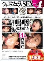 「ハードディープフェラ&SEX vol.4 厳選!嗚咽と涙にまみれた14人の娘達」のパッケージ画像