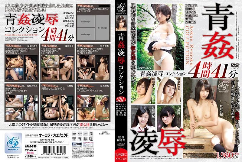 女子大生、上原亜衣出演の辱め無料ロリ動画像。青姦凌辱コレクション