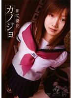 カノジョ 田咲優花 ダウンロード