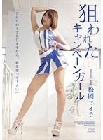 「狙われたキャンペーンガール 松岡セイラ」のパッケージ画像