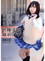 「監禁凌辱!関西から引っ越してきた女子校生が同じマンションの住人に…。 潮崎藍」のパッケージ画像
