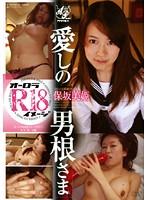 オーロラR18イメージ 愛しの男根さま 保坂美姫 ダウンロード