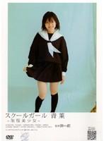 「スクールガール ~制服美少女~ 青葉」のパッケージ画像