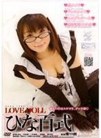 LOVE DOLL ひな百式 ダウンロード