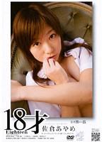 18才 佐倉あやめ
