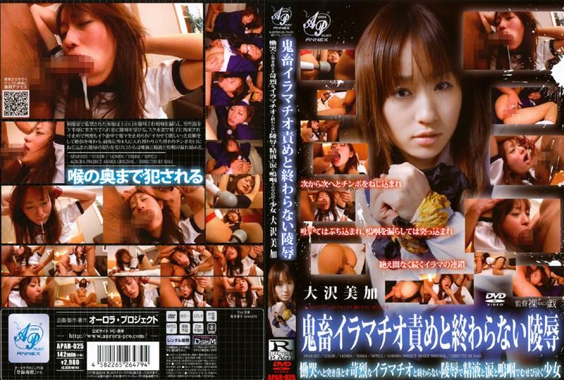 大沢美加 鬼畜イラマチオ責めと、終わらない陵辱 動画書き起こし・レビューを読む