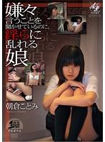 「嫌々言うことを聞かせているのに、淫らに乱れる娘 朝倉ことみ」のパッケージ画像