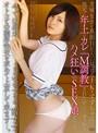 茨城在住の真面目そうに見えるJK・すずちゃんは、地元で年上のカレに「M調教」されたせいで、すっかりハメ狂いのSEX娘となり、今では週末ごとにゆきずりのオトコとの濃厚性交を求めて上京して来ます…。 茜すず