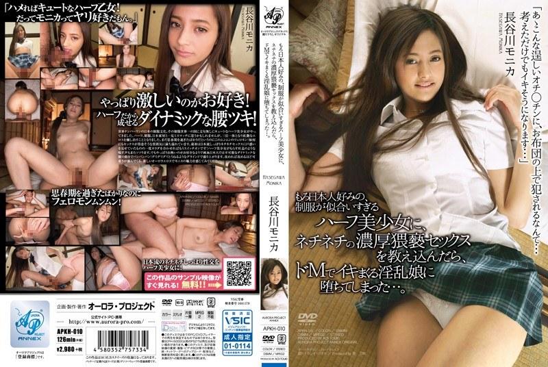 もろ日本人好みの、制服が似合いすぎるハーフ美少女に、ネチネチの濃厚猥褻セックスを教え込んだら、ドMでイキまくる淫乱娘に堕ちてしまった…。 長谷川モニカ