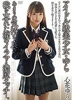 【画像】アイドル級美少女・ゆら あまりの気持ち良さに、我を忘れた涙のイラマと濃厚エッチ...。 心花ゆら