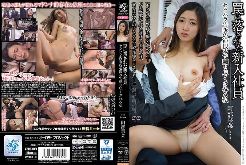 [APNS-049] 罠に落された新入社員 セクハラ告訴の逆恨みで嬲り尽くされる私 阿部栞菜