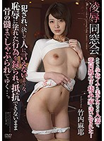 凌辱同窓会 かつての学校イチの美少女だった人妻は、輩(ヤカラ)同級生達の棲み家に誘い込まれた... 竹内麻耶