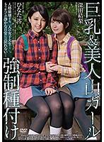 巨乳&美人山ガール強制種付け 深田結梨 ひなた澪