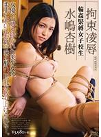 輪姦緊縛女子校生 女優への夢を砕かれた美少女は、柔肌に喰い込む縄の味に酔い、巨乳を絞り上げられる…。 水嶋杏樹 ダウンロード