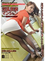 ヤリマン主婦だらけ!?淫乱若妻マンション Vol.3 有閑ミセスの男遊び ダウンロード