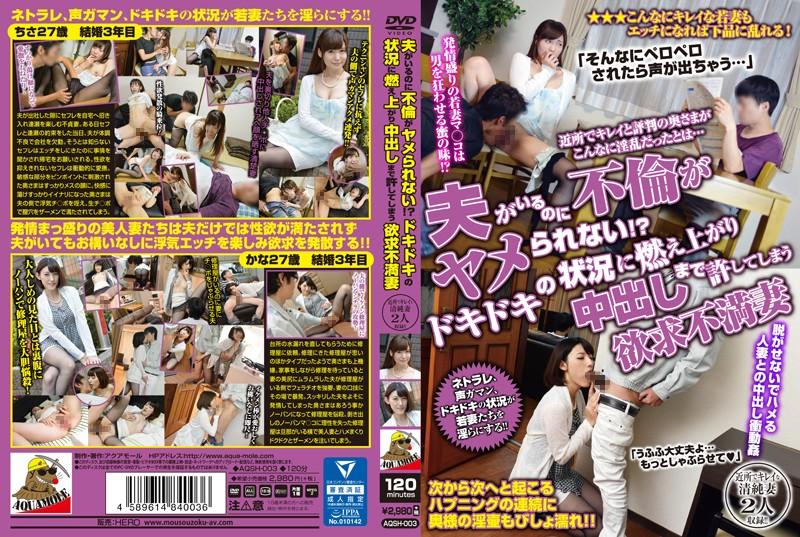 淫乱の奥様、森沢かな(飯岡かなこ)出演の中出し無料熟女動画像。夫がいるのに不倫がヤメられない!