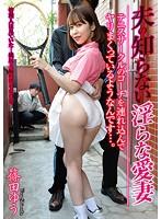「夫の知らない淫らな愛妻 テニスサークルのコーチを連れ込んでヤリまくっているようなんです…。 篠田ゆう」のパッケージ画像