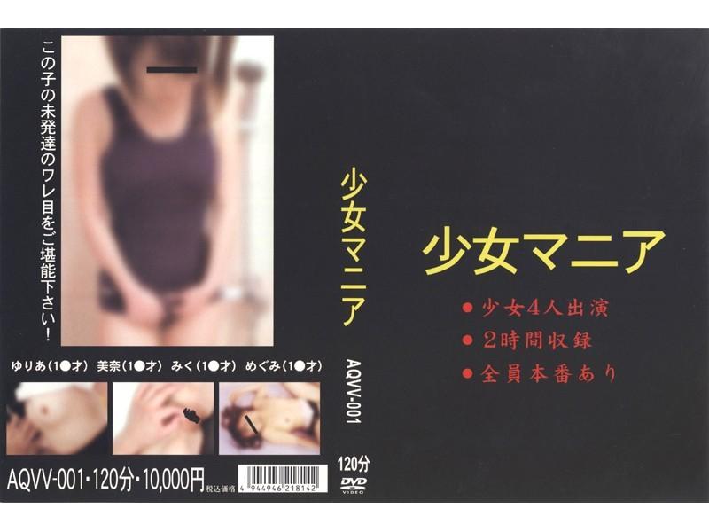 (aqvv001)[AQVV-001] 少女マニア ダウンロード
