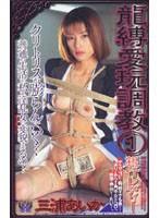 龍縛愛玩調教1 銀行レディー ダウンロード
