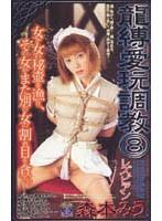 龍縛愛玩調教8 レズビアン 森本みう ダウンロード
