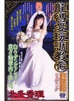 (arb016)[ARB-016] 龍縛愛玩調教16 ウェディング ダウンロード