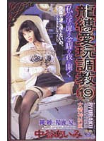 龍縛愛玩調教19 女精神科医 中谷あいみ ダウンロード
