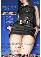 タイトミニスカートコレクション ダウンロード