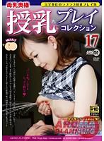 「母乳奥様 授乳プレイコレクション17」のパッケージ画像