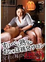 (arm00427)[ARM-427] すけべぇ熟女のおち○ぽ挑発サロン ダウンロード