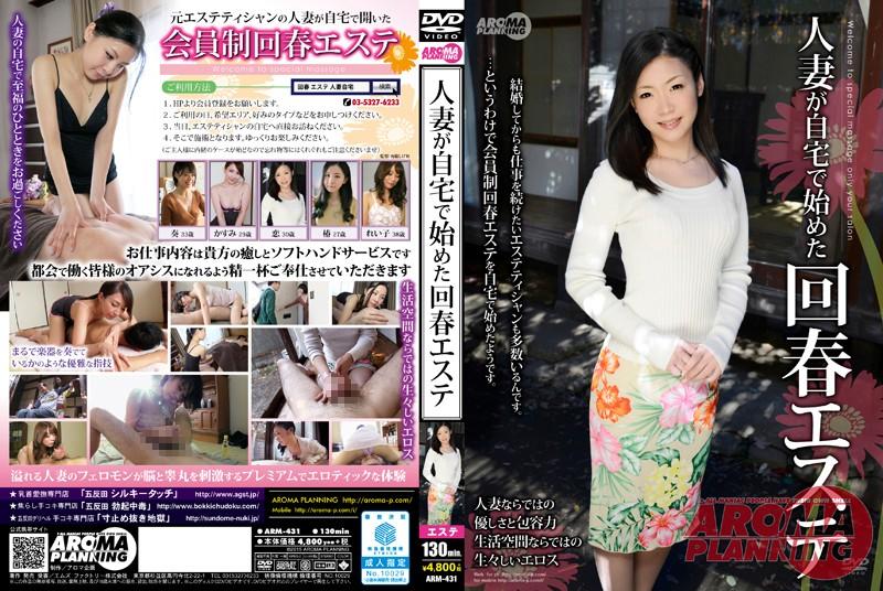 自宅にて、人妻、竹内れい子出演の手コキ無料熟女動画像。人妻が自宅で始めた回春エステ