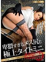 「卑猥すぎるメス尻と極上タイトミニ 藤本紫媛」のパッケージ画像
