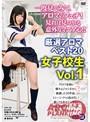 一度見てみて、アロマのフェチ!見れば見つかる意外なマニア心!!厳選アロマベスト20 女子校生Vol.1
