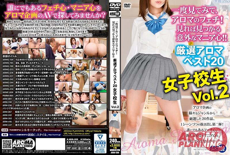 [ARM-580] 一度見てみて、アロマのフェチ!見れば見つかる意外なマニア心!!厳選アロマベスト20 女子校生Vol.2