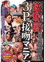 逆奪唇3P接吻マニア