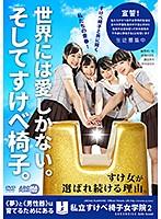私立すけべ椅子女学院2【arm-786】