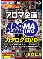 アロマ企画 カタログDVD VOL.1 ダウンロード