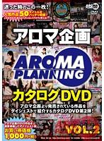 アロマ企画 カタログDVD VOL.2 ダウンロード