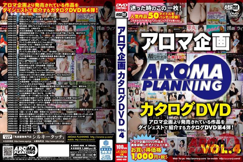 ARMC-008香氣規劃目錄 DVD 第 4 卷