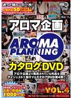アロマ企画 カタログDVD VOL.4 ダウンロード