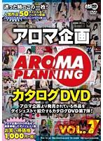アロマ企画 カタログDVD VOL.7 ダウンロード