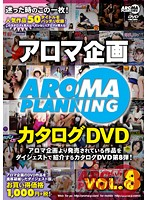 アロマ企画 カタログDVD VOL.8 ダウンロード